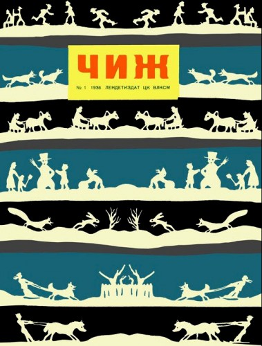 Fanzines! Festival, éditions alternatives,fanzines,graphzines,zines,dans le ciel tout va bien,Lev Youdine