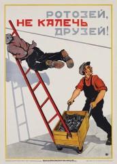 affiches soviétique,sécurité,illustrateur,graphisme